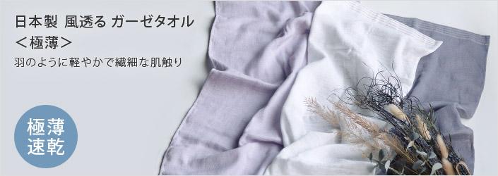 風透るガーゼタオル