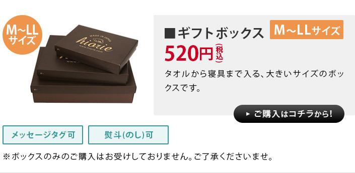 ギフトボックスラッピング M〜LLサイズ