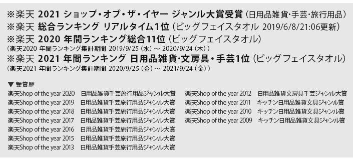 ランキング1位常連の日本製ホテルスタイルタオル
