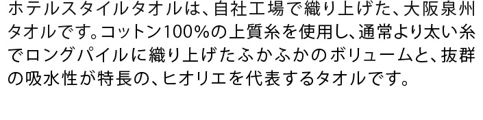 ホテスタイルタオルはふかふかボリュームと吸水性が特長の大阪泉州タオル