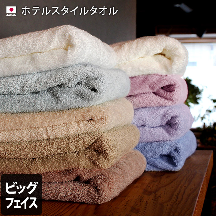 Hotel Style Towel